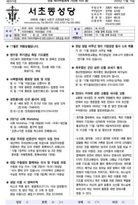 2020년 11월 15일 주보_페이지_1.png