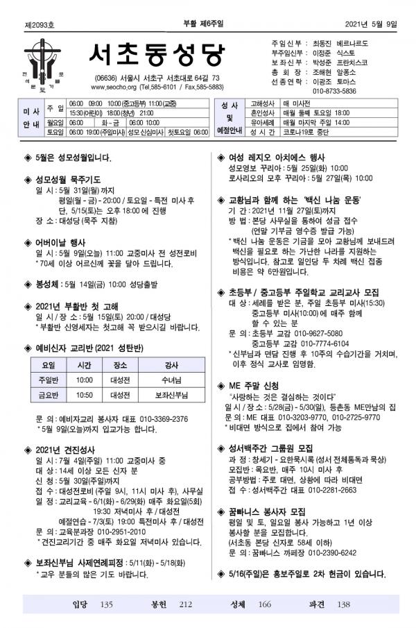 2021년 5월 9일 주보_페이지_1.png