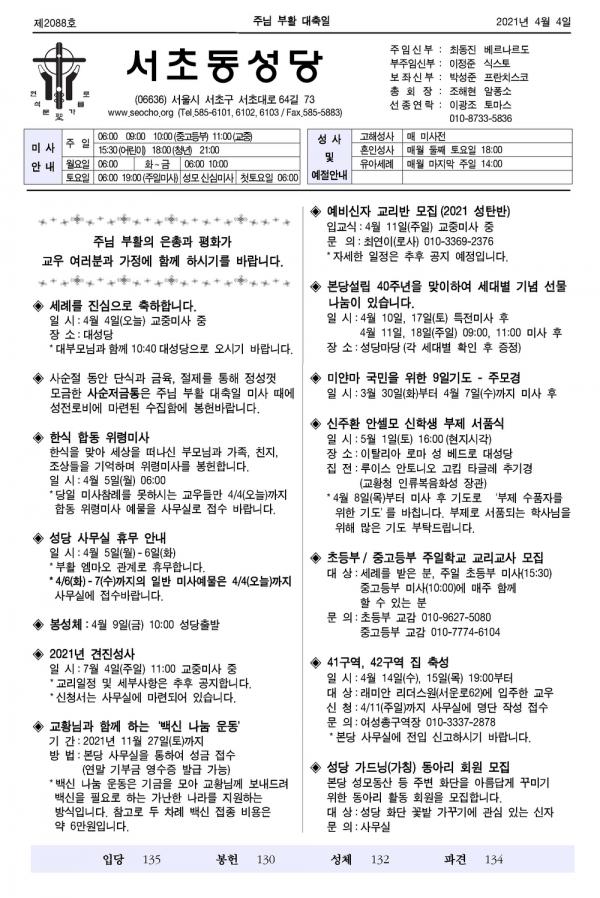 2021년 4월 4일 주보 (1)_페이지_1.png