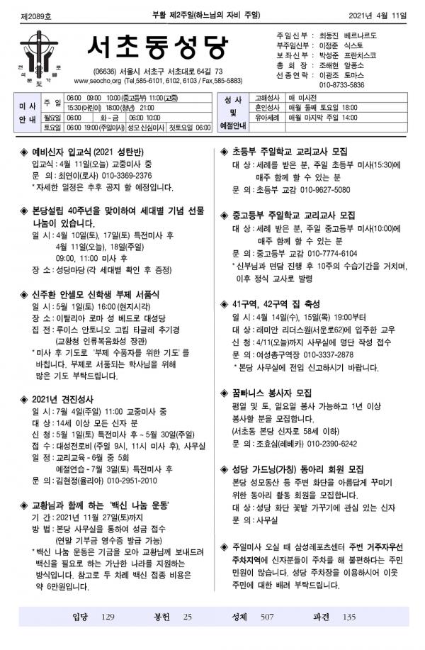 2021년 4월 11일 주보 (1)_페이지_1.png
