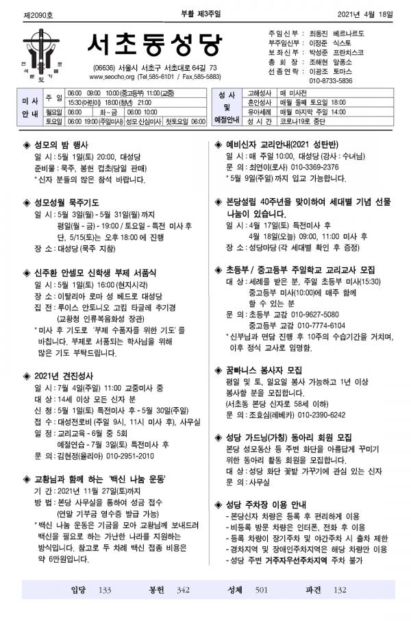 2021년 4월 18일 주보_페이지_1.png