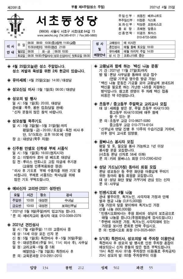 2021년 4월 25일 주보_페이지_1.png